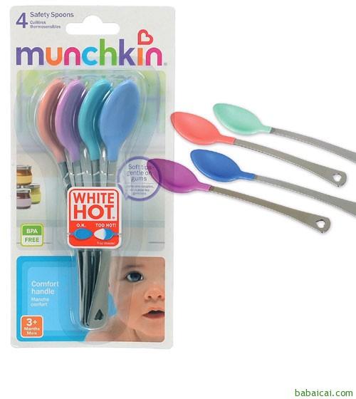 Amazon:Munchkin 感温变色安全汤勺4支装 新低$3.74 到手¥30