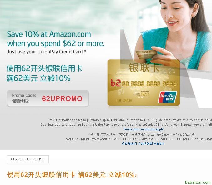 爆料:amazon用银联62开头的信用卡9折活动又有了,不过有修改