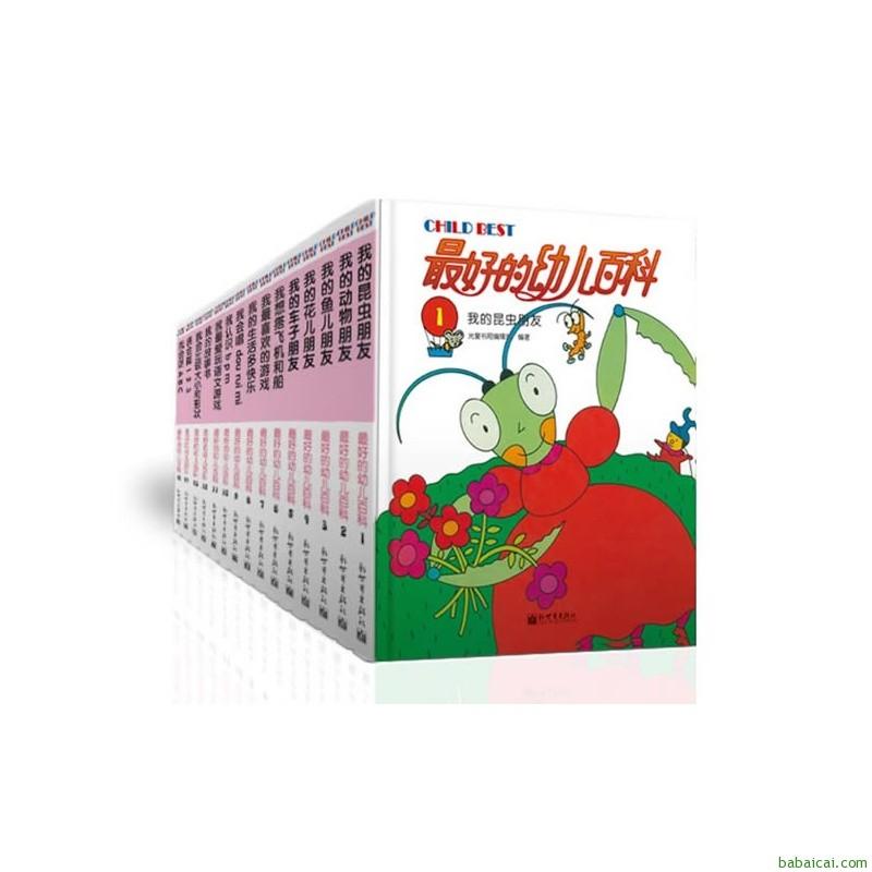 当当网:最好的幼儿百科(精美套装全15册,台湾最畅销幼儿百科读物)限时特价¥217.5