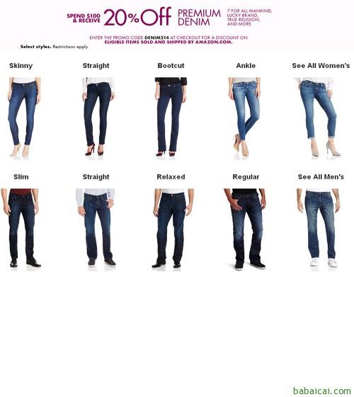 目前Amazon再次给出牛仔裤类的专享优惠码: