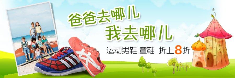 亚马逊中国:运动男鞋、童鞋折上8折 包括亚瑟士、 鬼塚虎、美津浓、耐克、阿迪达斯等