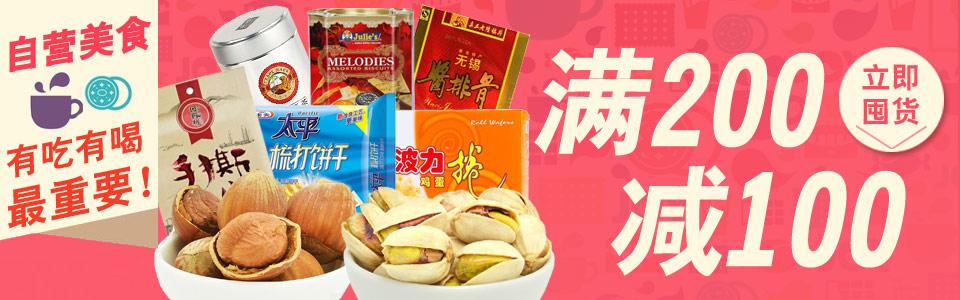 当当网:吃货有福啦,食品满¥200-100  多款好价