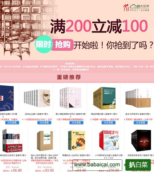 京东商城:图书满200立减100,