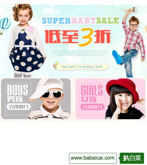 银泰网:童装、童鞋低至3折,迪士尼童装