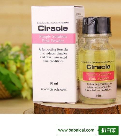 银泰网:低¥20,Ciracle 稀拉克儿 粉色魔力祛痘溶解膏16ml*2瓶