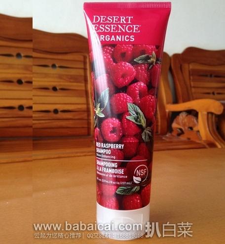 iHerb:Desert Essence 沙漠精华 无硅 树莓洗发水237ml 现9折+公码95折+凑单直邮免运,到手约¥39