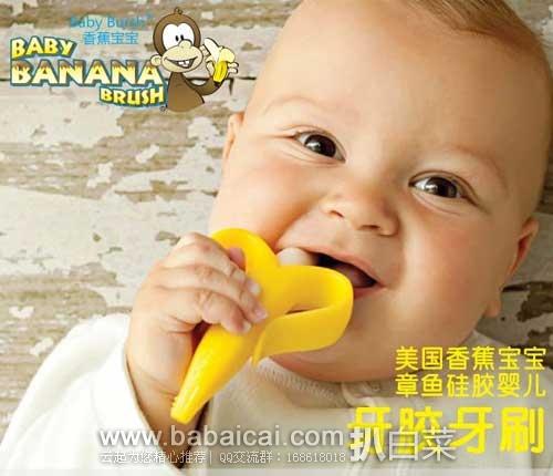 亚马逊海外购:Baby banana 香蕉牙胶 婴儿硅胶牙刷 降至¥41.37,凑单直邮免运费,含税到手仅¥46