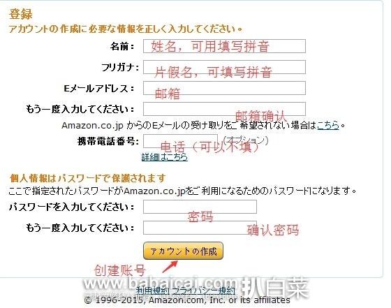 海淘教程:日本亚马逊 2017年 最新 海淘 手把手教程(攻略)
