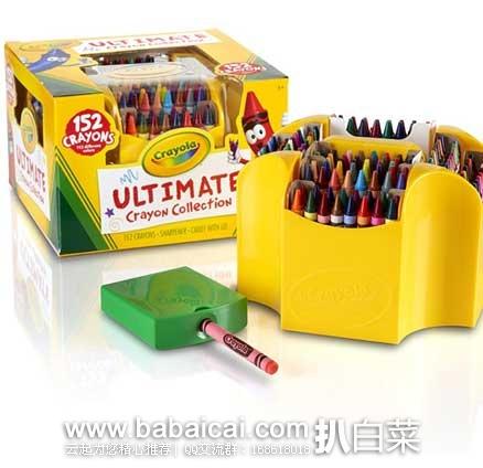 亚马逊海外购:Crayola 绘儿乐 彩色蜡笔 终极Ultimate豪华套装 152色 特价¥86.57,凑单直邮免运费,含税到手仅¥97