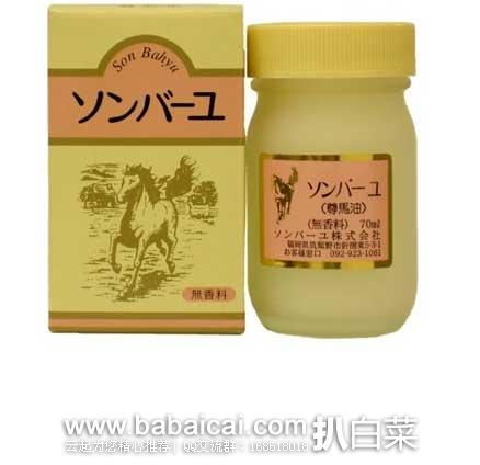 亚马逊海外购:日本老字号药师堂出品的尊马油(无香料)70ml 补货¥103.94,凑单免费直邮,含税到手约¥130
