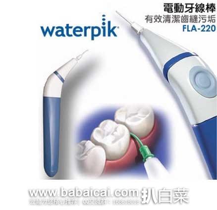 亚马逊海外购:WaterPik FLA-220 高速震动电动牙线棒 特价¥48.35,凑单直邮免运费,含税到手仅约¥55