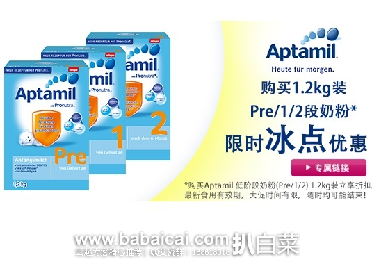 Windeln:德国W家Aptamil爱他美Pre、1段、2段1.2kg包装均降价促销打折