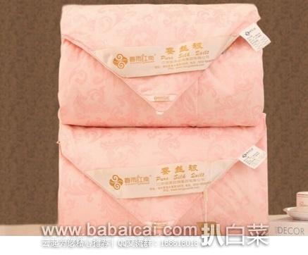 亚马逊中国:春雨江南 舒适型蚕丝子母被200*230cm 1+1斤 原价¥1590