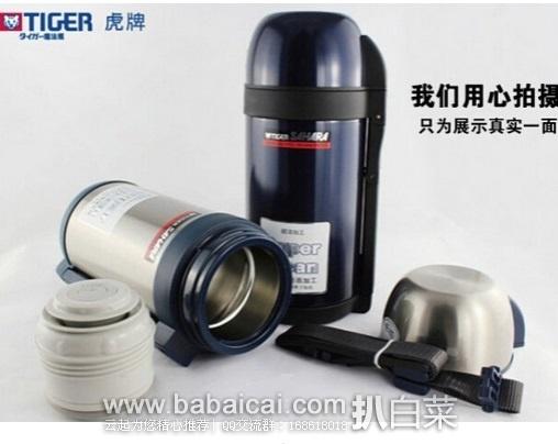 亚马逊中国:虎牌 不锈钢便携式真空保温旅行壶1.2L 特价¥379,现公码5折新低¥189.5包邮