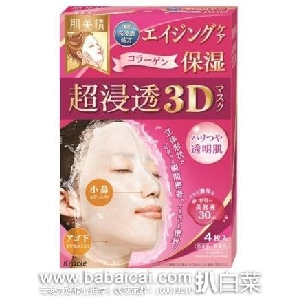 日本亚马逊:Kracie 肌美精 3D立体超渗透胶原蛋白弹力面膜4枚 现488日元(¥31)