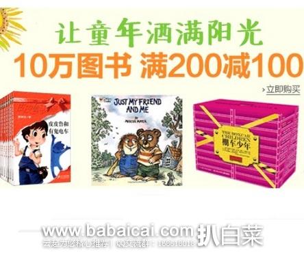 亚马逊中国:0-14岁近10万本少儿图书 满¥200-100