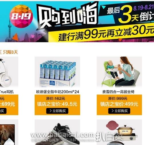 亚马逊中国:819店庆 活动汇总
