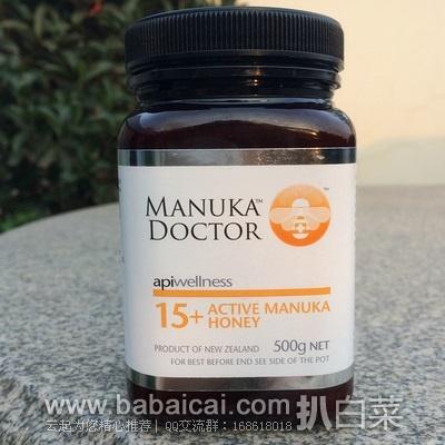 iHerb:全场$45-5或满$80额外95折+95折公码及数量9折+10%积分!蜜中极品 新西兰顶级 Manuka Doctor麦卢卡蜂蜜额外75折,抗菌活性15+,500克 到手低至¥122