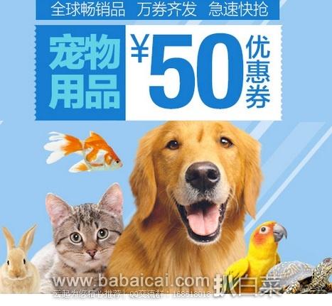 亚马逊中国:宠物用品 满¥99-50