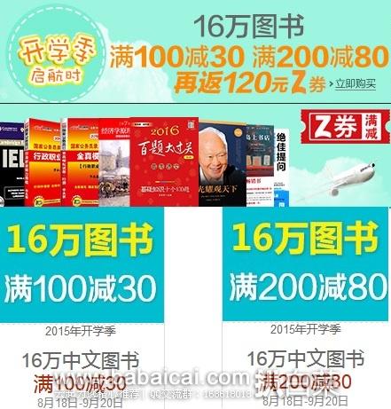 亚马逊中国:16万图书满¥100-30,满200-80,叠加返120 Z券