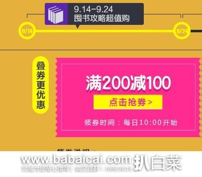 京东商城:自营图书满¥200-100优惠券可领,部份叠加每满¥100-30