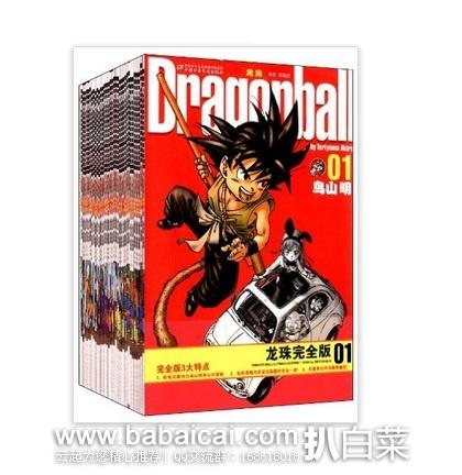 亚马逊中国:龙珠(完全收藏版)套装共34册典藏版 原价¥1650,现新低¥657包邮,送赠书+可返¥120 Z券(几乎全场通用)