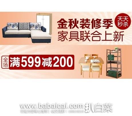 亚马逊中国:金秋装修季 家具联合大促,满¥599-200