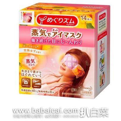 日本亚马逊:Kao 花王 蒸汽眼罩 缓解眼疲劳祛黑眼圈 14片 特价810日元起(¥50)