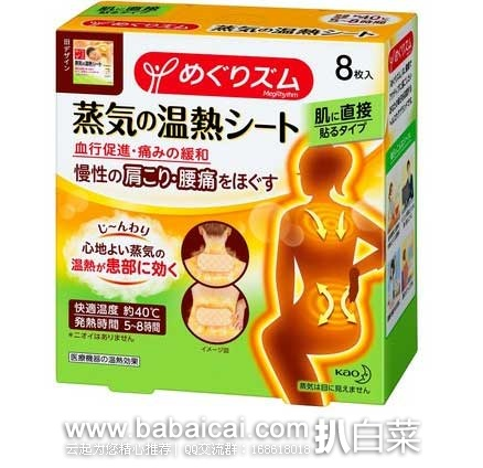 日本亚马逊:花王蒸汽肩贴颈贴热敷贴 缓解肩周炎 8片装 现606日元(¥37)