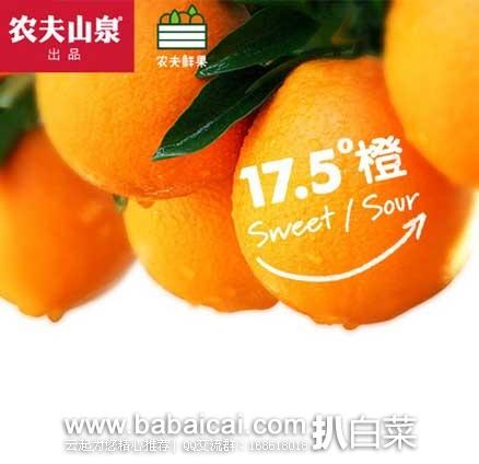 苏宁易购:今晚23点-1点!农夫山泉 17.5°橙 赣南脐橙 铂金果 3kg礼盒装 拼购价¥39.8包邮