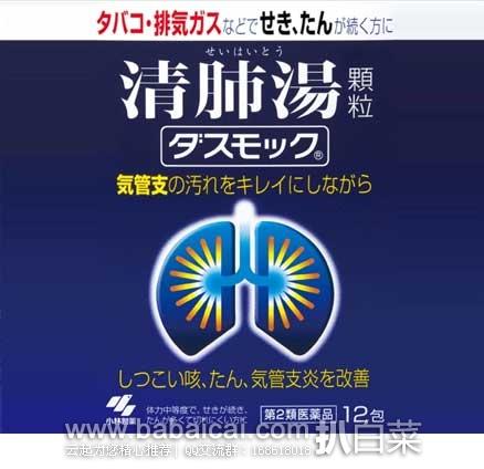 日本亚马逊:小林制药 清肺戒烟汤 12包/盒 现特价1154日元(¥69)