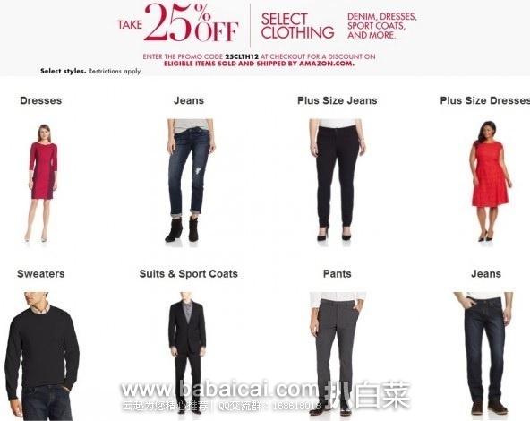 Amazon:|网络星期一,男、女服装无门槛额外75折优惠码,有效期至12月8日