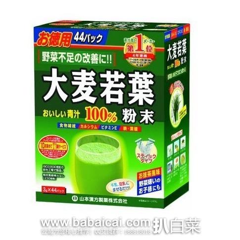 日本亚马逊:山本汉方大麦若叶粉末3g*44袋 低价980日元(约¥58)
