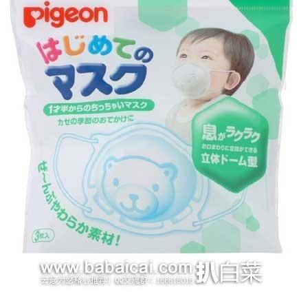 日本亚马逊:Pigeon 贝亲 幼儿专用防霾口罩 3枚入 现好价348日元(约¥23)