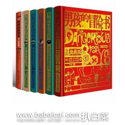 当当网:《男孩的冒险书》(全彩大合辑共6册)原价¥210,现历史新低¥75.6包邮