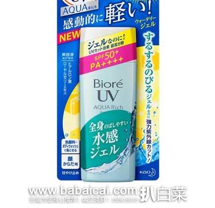 日本亚马逊:Biore 碧柔 AQUA 清爽水感 保湿防晒霜水 SPF50+/PA++++ 90ml 现543日元(¥33)