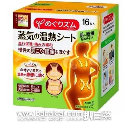 日本亚马逊:花王蒸汽肩贴颈贴热敷贴 肩周炎16片装 现新低价997日元(¥65)