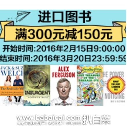 亚马逊中国:2016进口图书满¥300-150,参加的产品不少