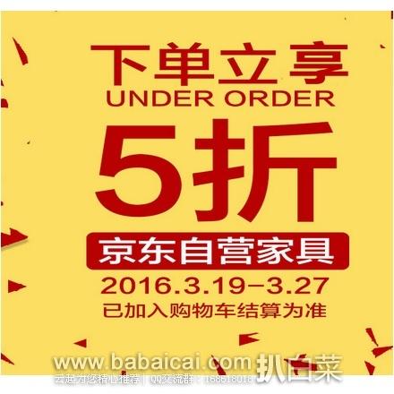 京东商城:双重优惠!自营家具 下单5折  同时叠加¥199-100优惠券