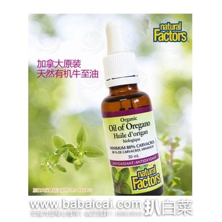 iHerb:Natural Factors 自然因素 牛至油Oregano滴剂30ml 现凑单直邮免运费,到手¥99,凑单满减更合适!