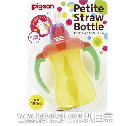 亚马逊海外购:Pigeon贝亲 带手柄宝宝吸管杯150mL 现特价¥31.76,凑单直邮免运费,含税到手仅¥36