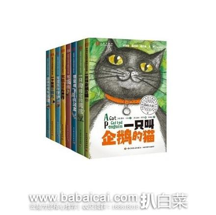 亚马逊中国:动物与心灵成长国际大奖丛书(套装共8册) 特价¥116.9,凑单满¥200-120,实付约¥48 便宜,其他渠道¥100+