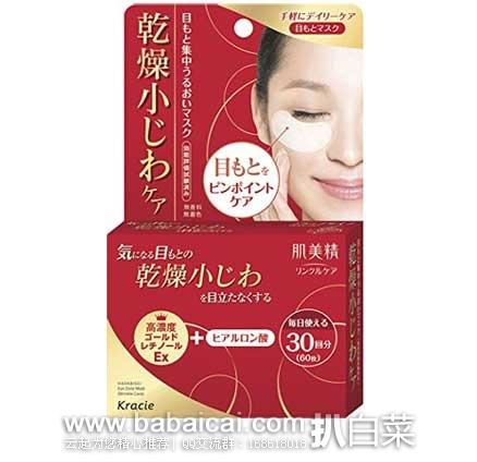 日本亚马逊:Kracie嘉娜宝 肌美精修复抗皱 保湿眼膜60枚(30对) 现新低价715日元(¥45)