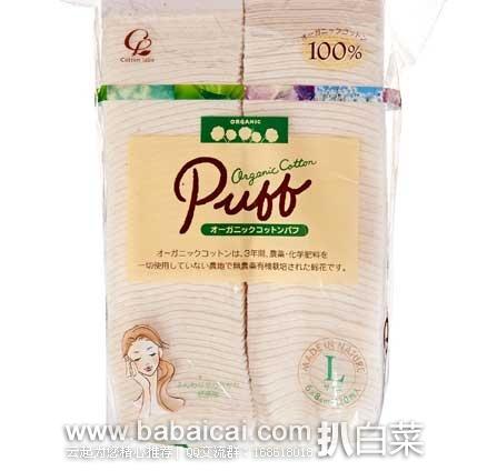 亚马逊海外购:Cotton labo白元纯天然无农药纯棉化妆棉 PUFF 120枚 特价¥34.36,凑单直邮免运费,含税到手仅¥38