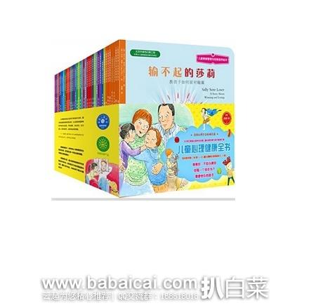 亚马逊中国:儿童情绪管理与性格培养绘本(精选版)套装共38册 特价¥275-120=¥155包邮