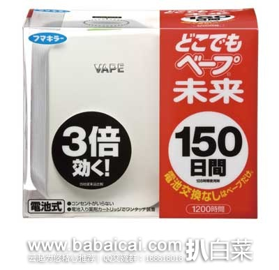 日本亚马逊:日本 VAPE 3倍效力电子驱蚊器 (150天量)现1250日元(¥76)