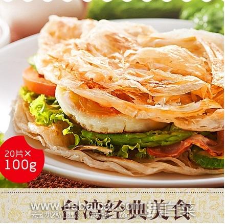 苏宁易购:粮全其美 手抓饼 原味 家庭装 2kg(20片)拼购价¥19.9包邮