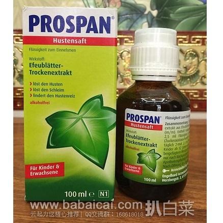德国保镖大药房:Prospan 小绿叶婴幼儿止咳/化痰糖浆100ml 现€5.99,凑单直邮包邮到手约¥45