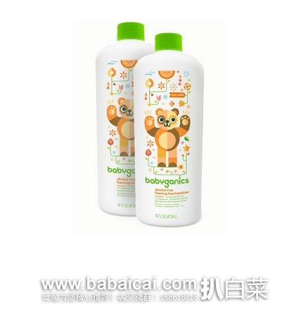 亚马逊海外购:Babyganics 甘尼克宝贝 儿童免洗洗手液 473ml*2瓶 降至¥110.68,凑单免费直邮,到手约¥121