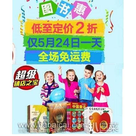 亚马逊中国:镇店之宝,48套超畅销童书低至2折+用码全场包邮,仅限今天!
